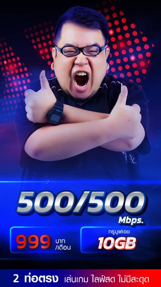 500/500 MB 999 บาท/เดือน