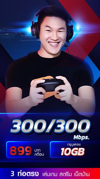 300/300 MB 899 บาท/เดือน